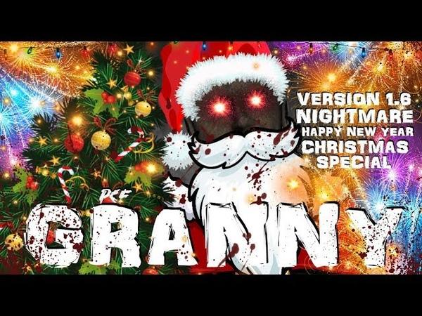 🎅 БАБУСИН НОВЫЙ ГОД \ Granny \ PixelCakesFan