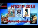 Лучшие мультфильмы 2013 Мультики Итоги 2013