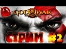 БОЖЕНЬКА ВОЙНЫ! ЦАРСТВО АИДА! СТРИМ 2! God of War 3
