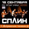 СПЛИН | Уфа | 18 сентября | РК Огни Уфы