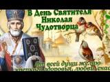 С праздником Святого Николая !