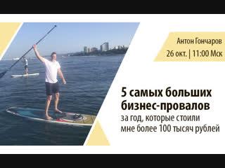 5 самых больших бизнес-провалов за год, стоивших мне более 100 тысяч рублей.