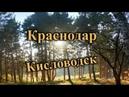 Краснодар - Кисловодск