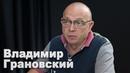 Зеленскому придется менять или уничтожать Слугу народа - Владимир Грановский