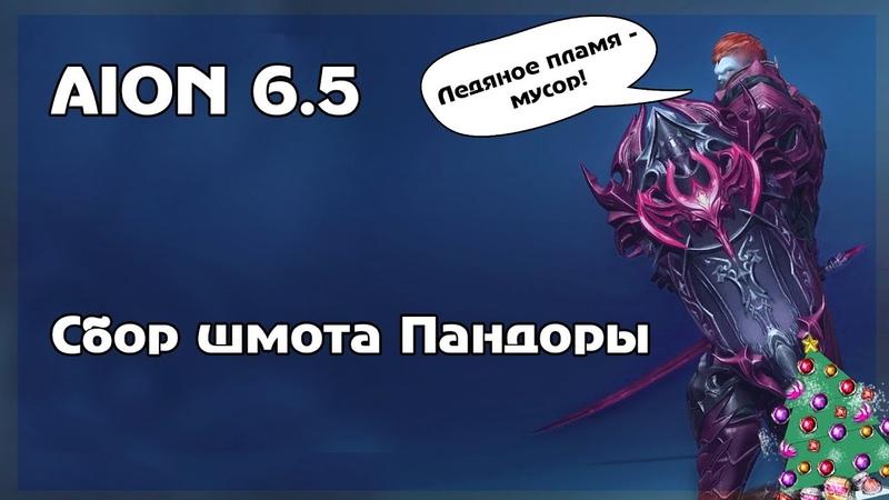 AION 6.5. Сбор экипировки Пандоры. Топ для старта 6.5 вплоть до 7.0.