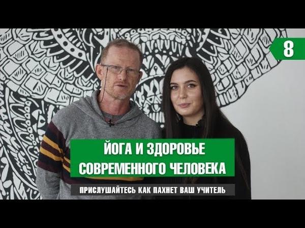Йогатерапия Интервью с Леонидом Гарценштейном