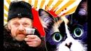 Сливки Шоу АЕВАЕМ над ТУПОСТЬЮ Real Pepper