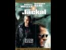 Шакал / The Jackal 1997 многоголосый,BDrip 1080p