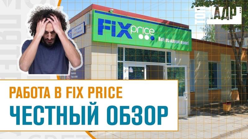 Работа в fix price фикс прайс ЧЕСТНЫЙ ОБЗОР Топ Кадр