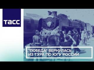 'Победа' вернулась из тура по югу России