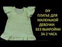 DIY Платье для маленькой девочки за 2 часа Без выкройки