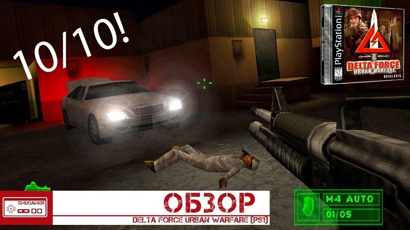 Delta Force Urban Warfare Последний Шутер на PlayStation Обзор