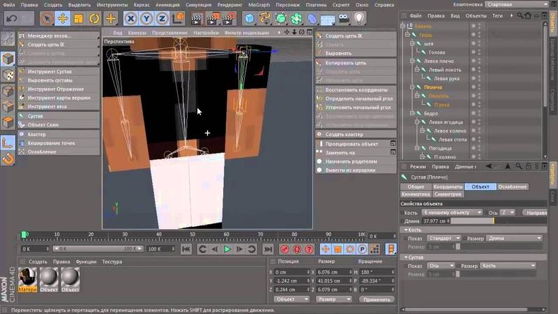 Cinema 4D Minecraft Tutorials Создание скелета и простейшая анимация персонажа