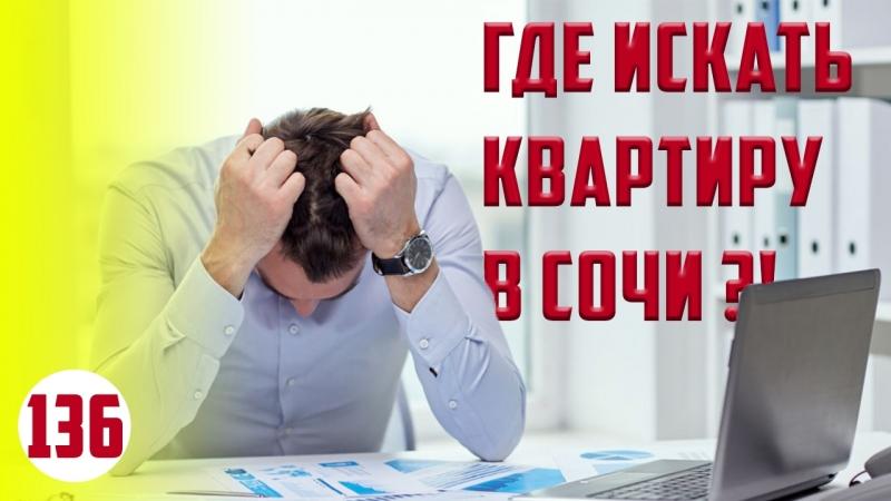 Почему не стоит искать недвижимость на Avito группа вк- Новостройки в Сочи | Недвижимость