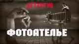 ФИЛЬМ ФОТОАТЕЛЬЕ -  ДЕТЕКТИВ 2017 ГОДА. ШИКАРНЫЙ ФИЛЬМ