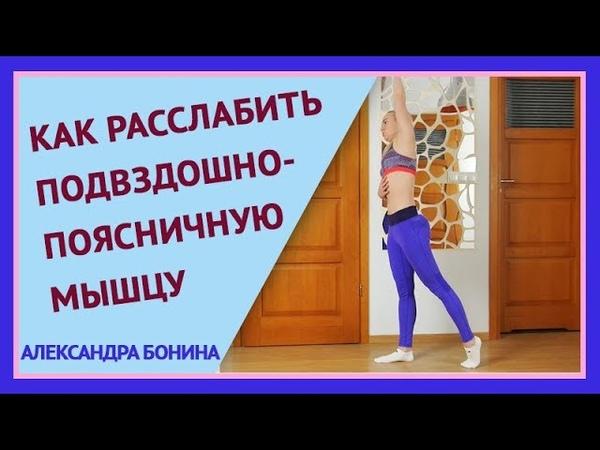 ►Простое упражнение на растяжку и расслабление подвздошно-поясничной мышцы.
