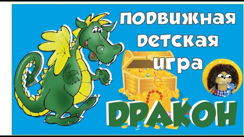 The Dragon. childrens outdoor game. 龙. Дракон. Детская подвижная игра