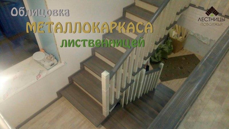 Облицовка металлокаркаса д Арманкасы Чувашия Лестницы Поволжья лестницы21 рф