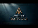 Assassin's Creed Odyssey #13