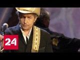 Боб Дилан  лауреат Нобелевской премии эксперты потеряли дар речи