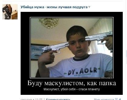 Страпонит русского мальчика фото 210-589