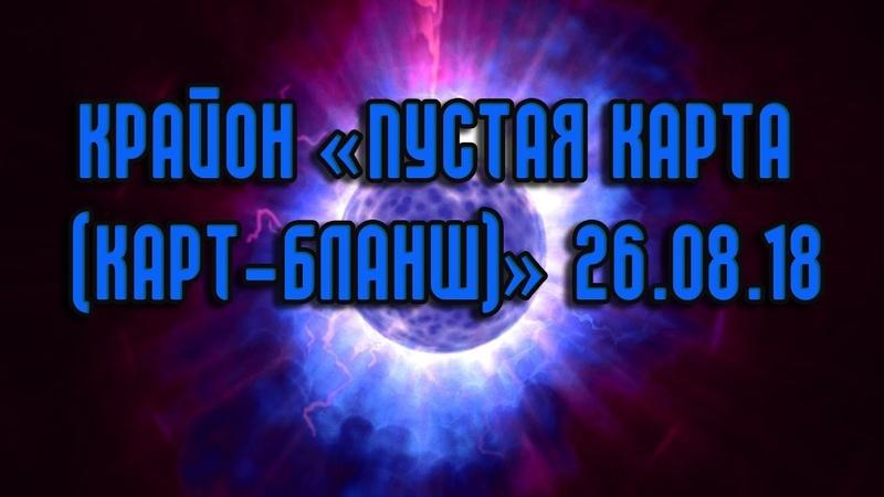 КРАЙОН «ПУСТАЯ КАРТА (КАРТ-БЛАНШ)» 26.08.18 | Chenneling