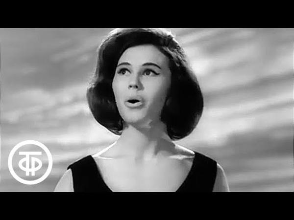 Лариса Мондрус. Песня Для тех, кто ждет, Голубой огонек, 1966 год