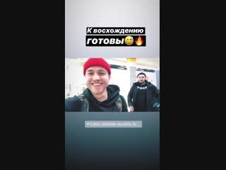 К восхождению готовы (Ronanovich.travel) 22/02/2019