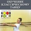 Обучение классическому танцу в Сормово