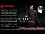 The Witcher 2: Assassins of Kings - Шо ж это вот этакий ведьмак жрёт?