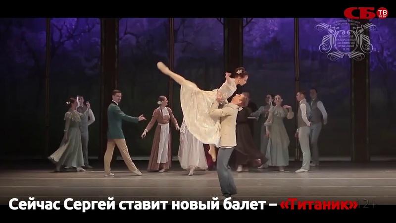 Молодые и талантливые добиваются успеха Сергей Микель – балетмейстер и ученик Елезарьева