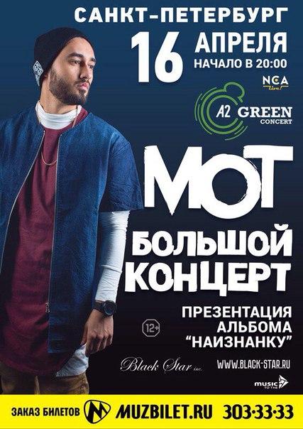 16 апреля в Санкт-Петербурге состоится долгожданная презентация четвертого сольного альбома под названием #Наизнанку !