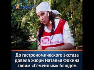 До гастрономического экстаза довела жюри Наталья Фокина своим «Семейным» блюдом