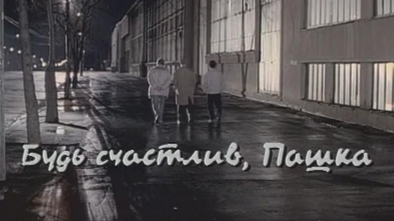 Русский проект. Сезон 2, Серия 6. Будь счастлив, Пашка (1996)