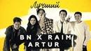 BN x Raim Artur Лучший