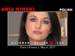 Woodmancastingx - ania kinski [вудман, кастинг, минет, сосет, порно, на камеру, секс]
