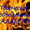 """Аллегро"" Творческое объединение"