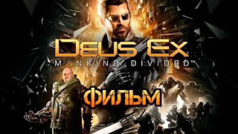 игроФильм Deus Ex Mankind Divided