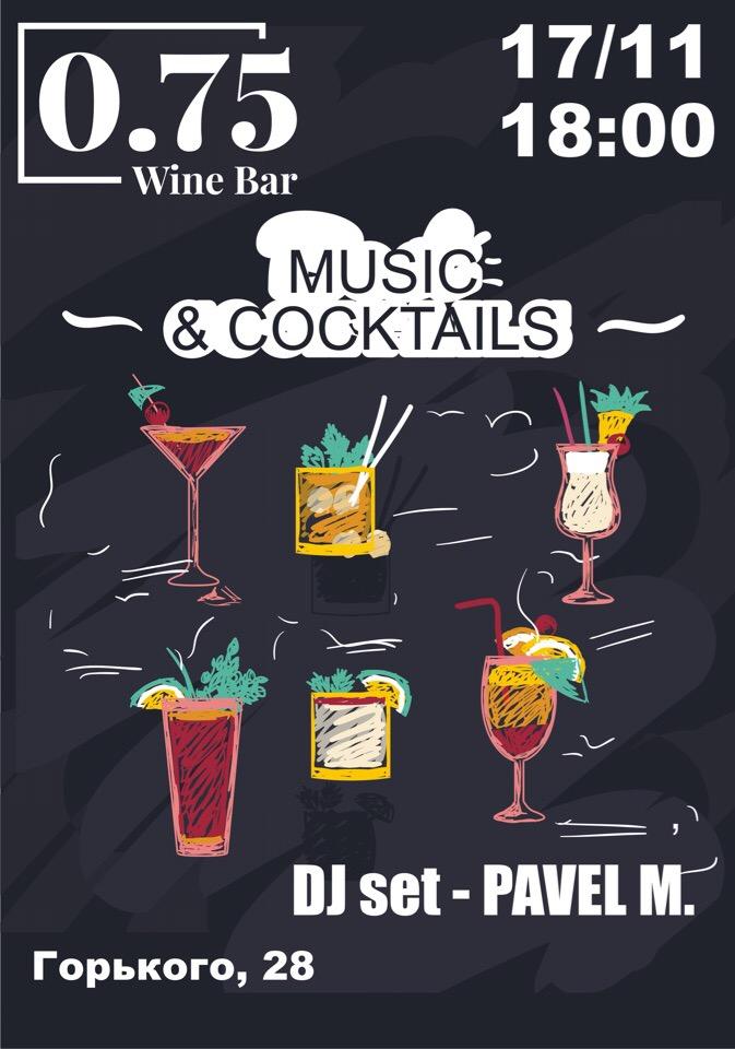Афиша Саратов Music & cocktails 17 ноября / 0.75 Wine Bar