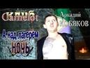 Аркадий КОБЯКОВ - А над лагерем ночь Концерт в клубе Camelot