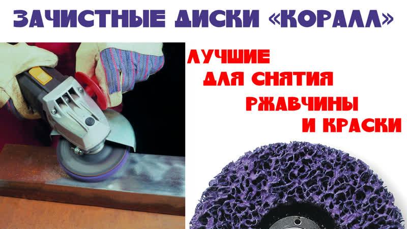 Снятие ржавчины и краски зачистным кругом Коралл для УШМ
