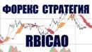 Forex Стратегия RBICAO торгуем Максимально Точно