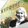 ЖУРФИКС В ИВАНОВСКОМ