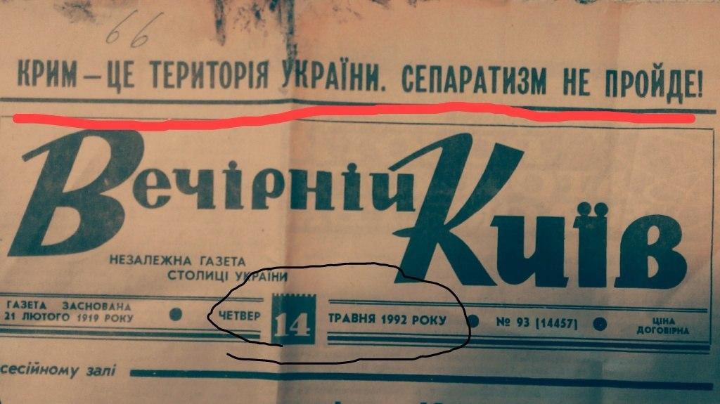 """""""Крым - это Украина!"""": Мининформполитики запустило кампанию по реинтеграции полуострова в украинское информпространство - Цензор.НЕТ 8073"""