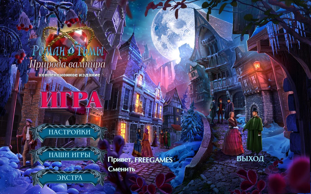 Роман тьмы 13: Природа вампира. Коллекционное издание | Dark Romance 13: Vampire Origins CE (Rus)