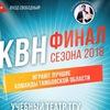 ТОЛКовая лига КВН