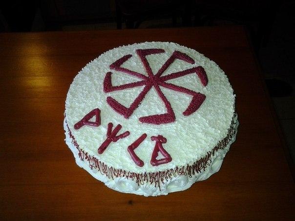 Поздравления славянина с днем рождения