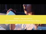 Элджей - Рваные джинсы ( DJ TARANTINO  DJ DYXANIN Radio Remix )