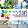 Apodari. Необычные подарки оптом