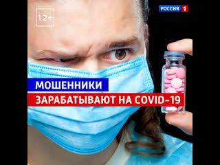 Мошенники зарабатывают на коронавирусе — Россия 1